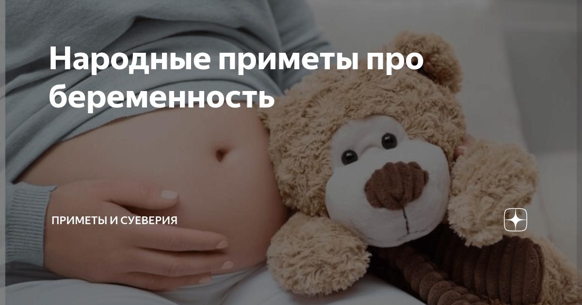 Народные приметы для беременных женщин